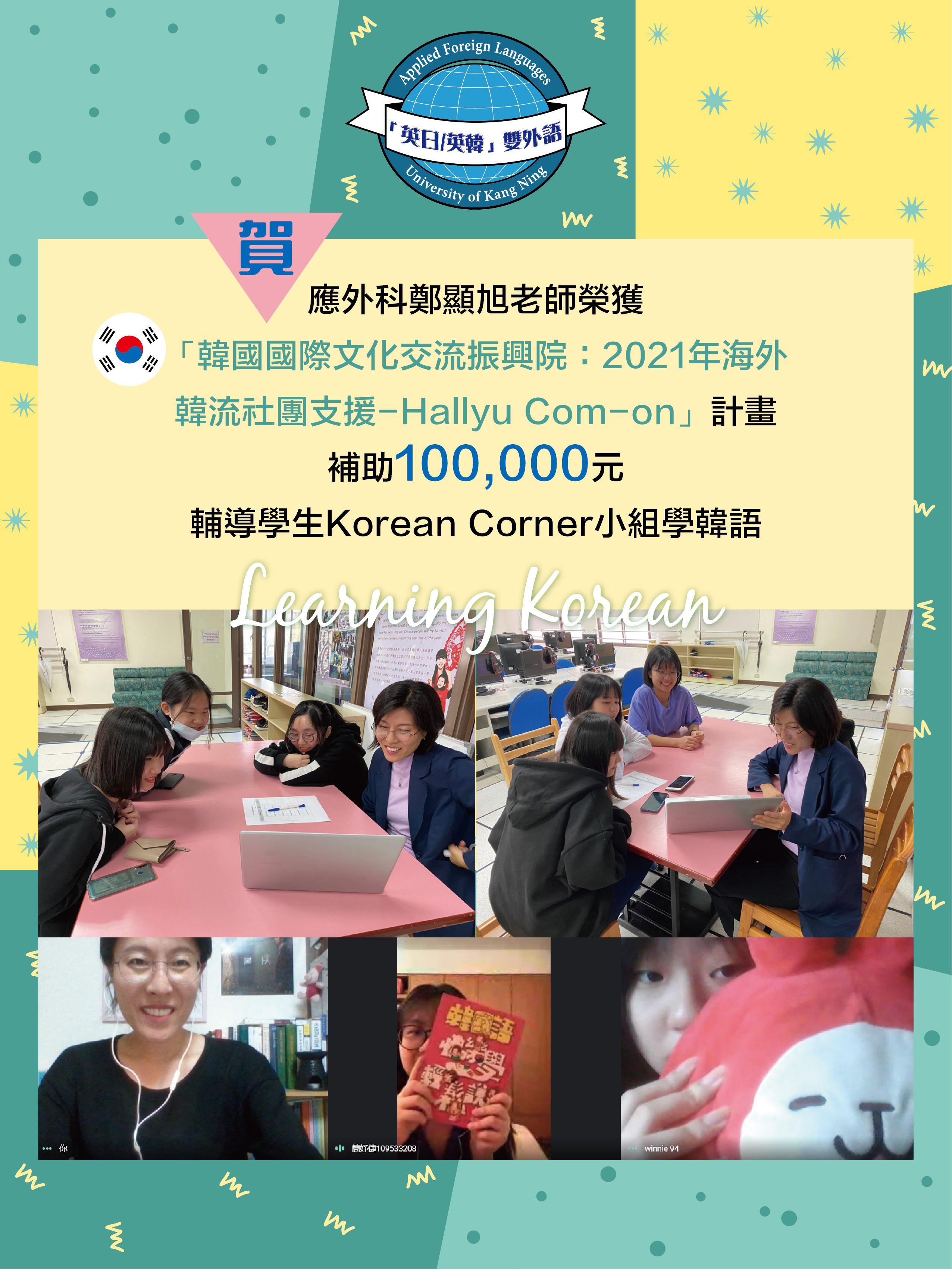 賀!應外科鄭顯旭老師榮獲「韓國國際文化交流振興院2021年海外韓流社團支援-Hallyu Com -on」計畫補助100000元